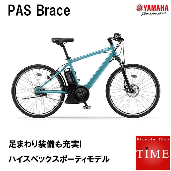 YAMAHA PAS Brace 電動アシスト自転車 2019年モデル 26 インチ PA26B スポーティ 長距離サイクリング
