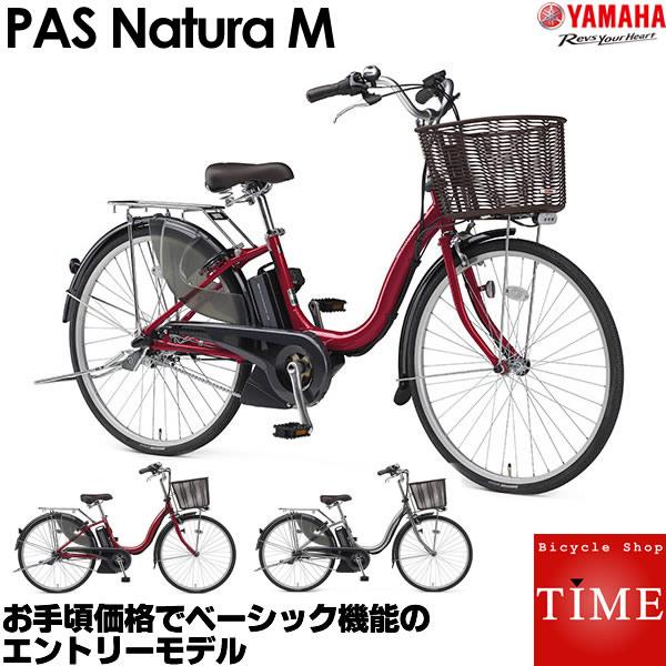 ヤマハ パスナチュラM PASナチュラM 電動自転車 2019年モデル 26インチ 24インチ PA26NM PA24NM 電動アシスト自転車 乗り安い アシスト電動自転車 ママチャリ
