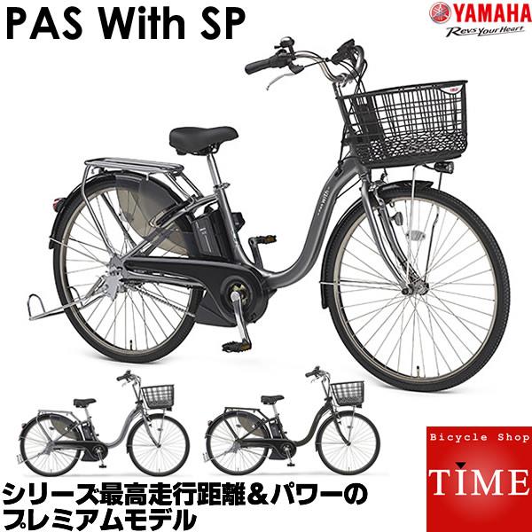 ヤマハ パスウィズSP PAS With SP 電動自転車 2019年モデル 26インチ 24インチ PA26WSP PA24WSP 電動アシスト自転車 乗り安い アシスト電動自転車 ママチャリ
