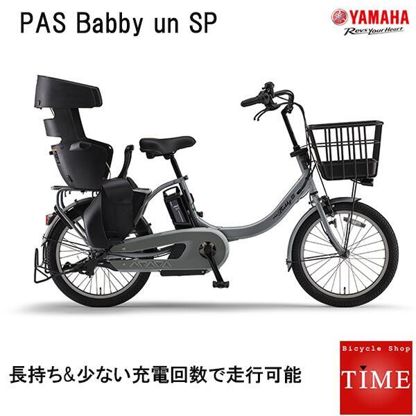 YAMAHA PAS Babby un SP リヤチャイルドシート標準装備モデル 20インチ 2020年モデル 電動アシスト自転車 内装3段変速 3年間盗難補償 パスバビー un SP PA20BSPR