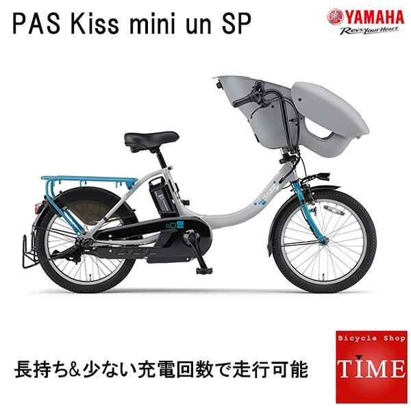 YAMAHA PAS Kiss mini un SP 20インチ 2020年モデル 電動アシスト自転車 PA20KSP パスキスミニ un SPフロントチャイルドシート標準装備 内装3段変速 3年間盗難補償