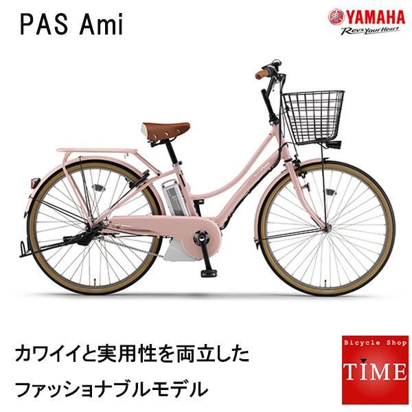 YAMAHA PAS Ami 27インチ 2020年モデル 電動アシスト自転車 パス アミ リヤチャイルドシート装着可 内装3段変速 3年間盗難補償 PA26A