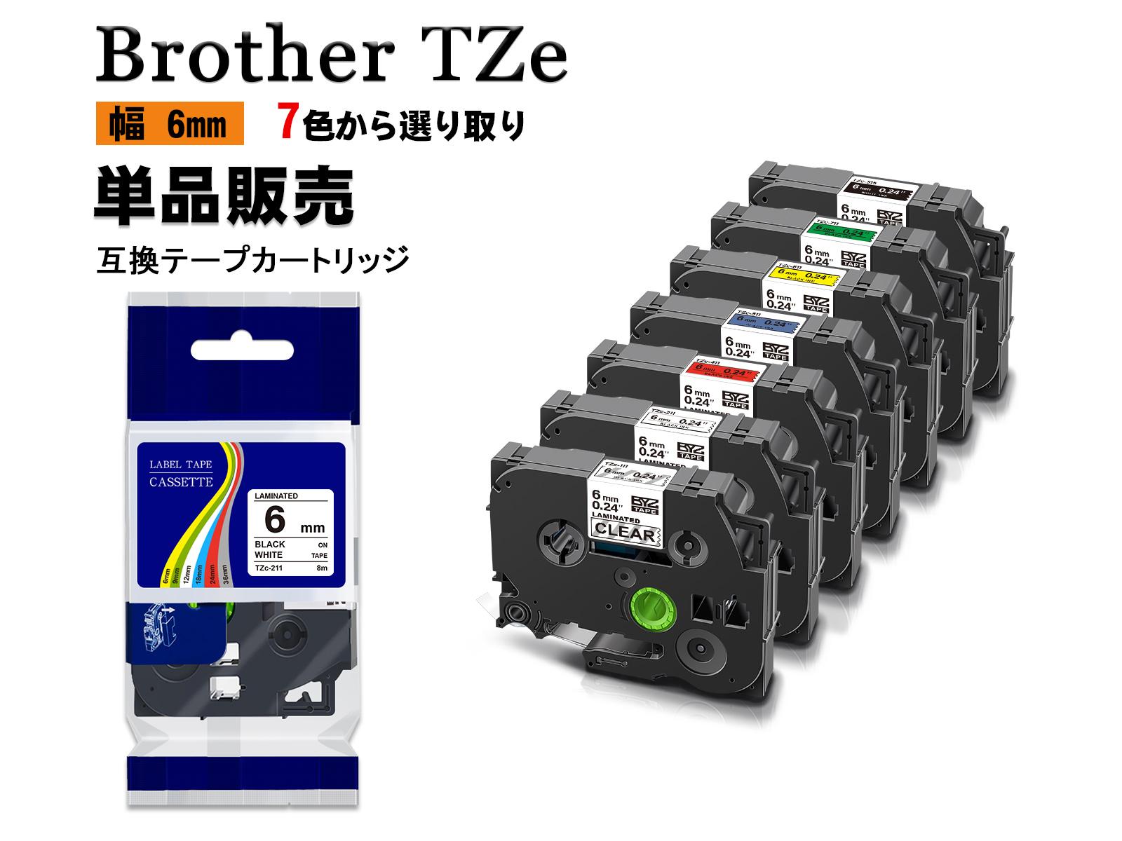 TZeテープ TZeシリーズ お名前シール 幅 6mm 全 7色 名前シール 2020 新作 セール価格 Brother テプラテープ マイラベル 長さ 1個 8m 2年保証可能 ブラザー ピータッチキューブ用 互換