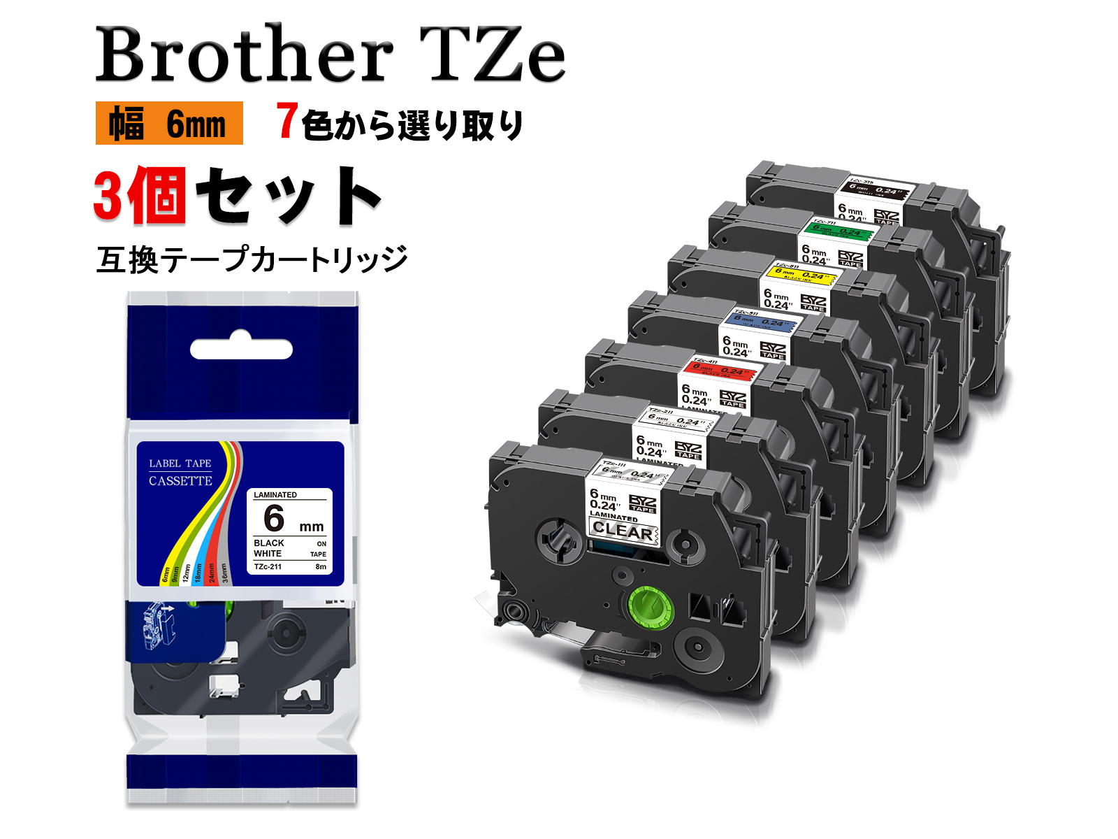 幅 6mm 全 7色 3個セット 大幅値下げランキング 名前シール Brother ブラザー 授与 テプラテープ お名前シール マイラベル 長さ 8m ピータッチキューブ用 互換 2年保証可能 TZeシリーズ TZeテープ