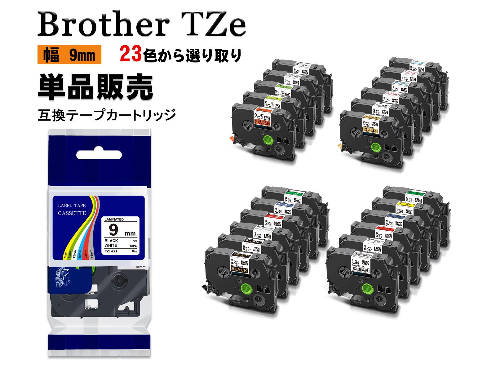 TZeテープ TZeシリーズ お名前シール ブランド激安セール会場 幅 9mm 全 7色 名前シール Brother ブラザー 1個 マイラベル 長さ 2年保証可能 セール 8m テプラテープ 23色 ピータッチキューブ用 互換