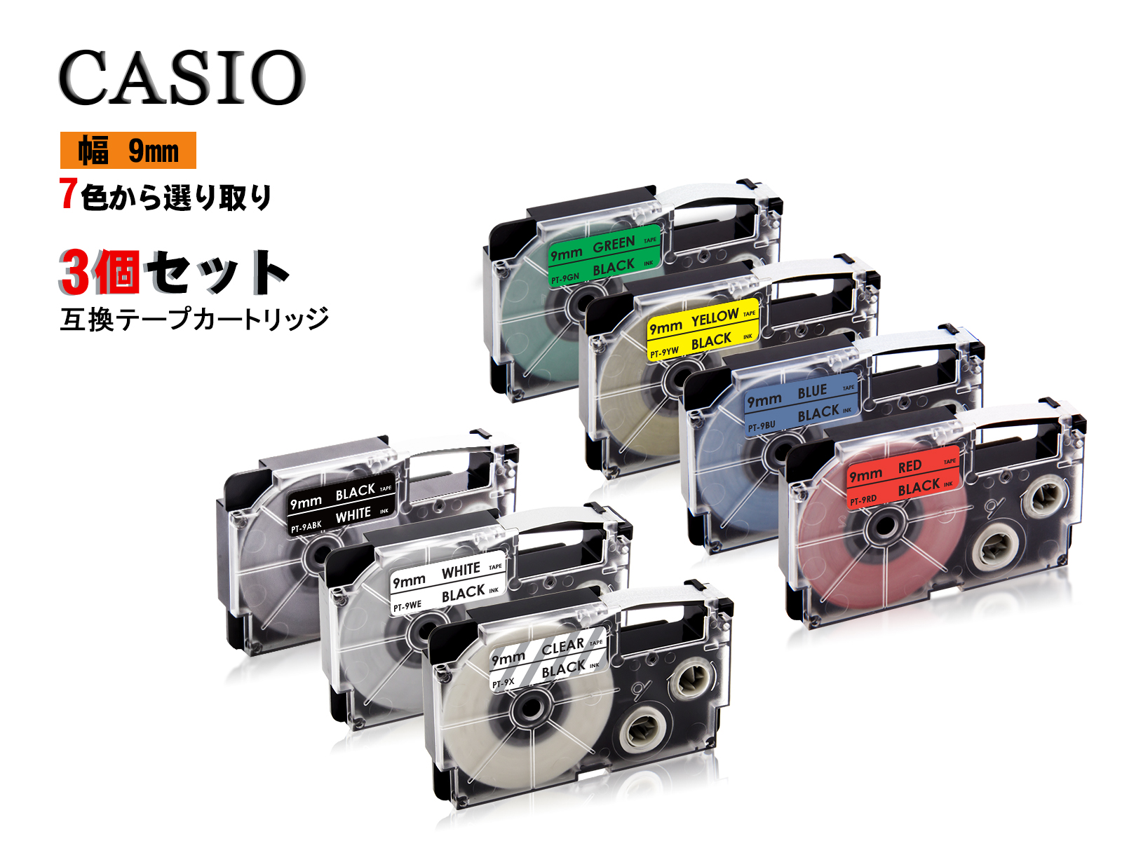 最安 新発売セール ☆新作入荷☆新品 強粘着 Casio casio カシオ ネームランド 互換テープカートリッジ テプラテープ 互換 幅 8m 9mm 全 3個セット カシオ用 カラーラベル 2年保証可能 テープカートリッジ 長さ プレゼント 7色