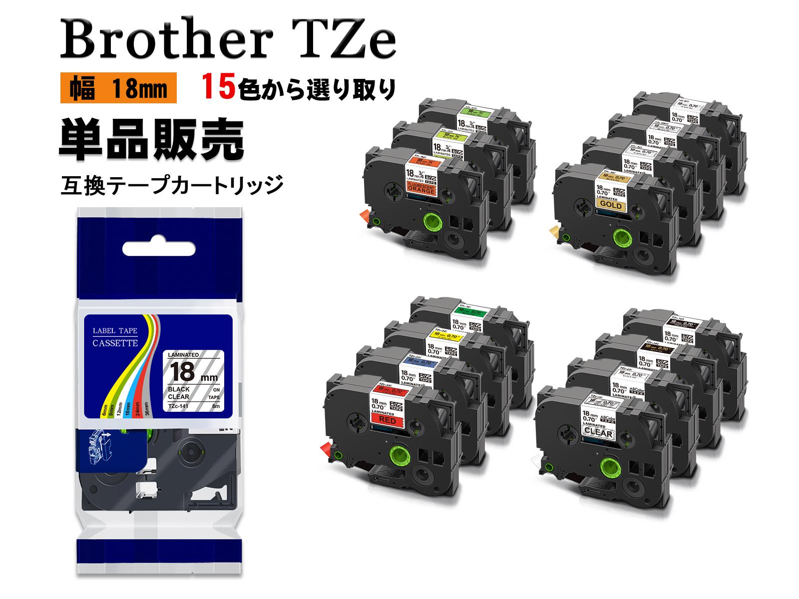 幅 18mm 全 2020秋冬新作 15色 名前シール Brother ブラザー テプラテープ ピータッチキューブ用 1個 マイラベル 贈呈 TZeシリーズ 長さ 2年保証可能 TZeテープ お名前シール 互換 8m