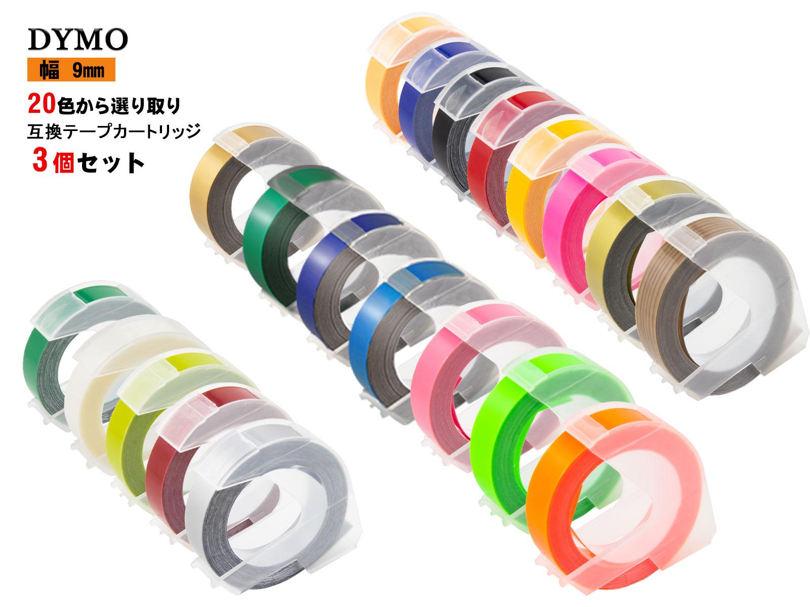幅 9mm お名前シール マイラベル ダイモ Dymo dymo テプラテープ 互換 長さ 3個セット マ 限定特価 メタリックカラー 3m グロッシーテープ 2年保証可能 17色 リフィルテープ テープ 送料無料新品 全
