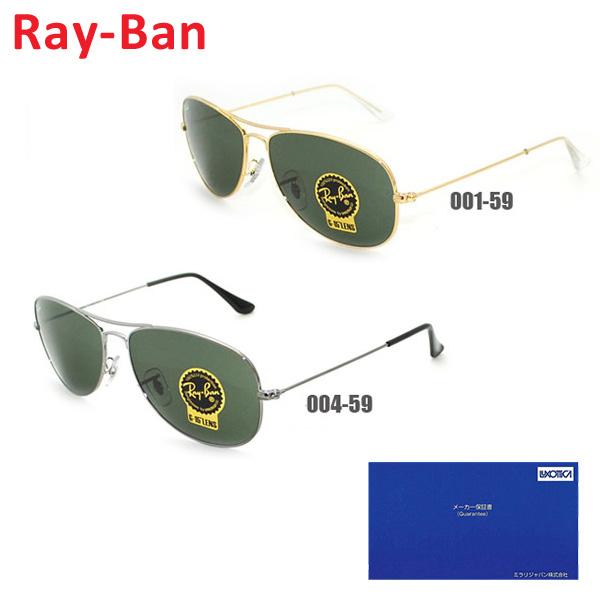 【国内正規品】 RayBan Ray-Ban (レイバン) サングラス RB3362 001 59 004 59 メンズ 【送料無料(※北海道・沖縄は1,000円)】