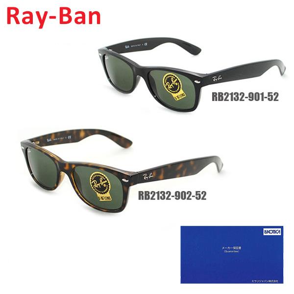 【クーポン対象】 【国内正規品】 RayBan Ray-Ban (レイバン) サングラス RB2132 901 52 902 52 メンズ 【送料無料(※北海道・沖縄は1,000円)】