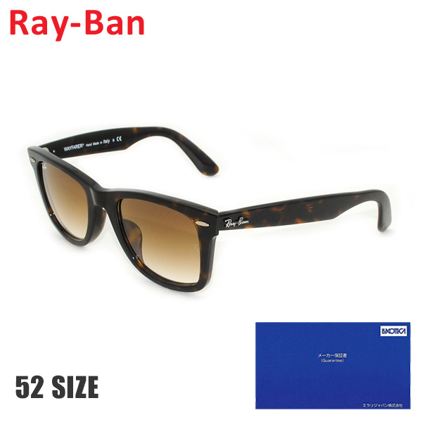 【国内正規品】 RayBan Ray-Ban (レイバン) サングラス RB2140F-902/51-52 WAYFARER ウェイファーラー フルフィット メンズ レディース 【送料無料(※北海道・沖縄は1,000円)】