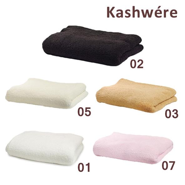 KASHWERE カシウエア QB-32 ブランケット Queen Blankets Solid & Damask カシウェア 【送料無料(※北海道・沖縄は1,000円)】