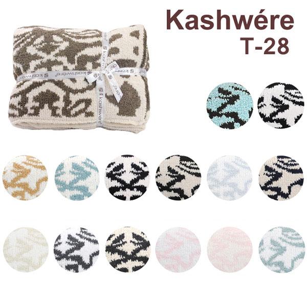 KASHWERE カシウエア T-28 ブランケット Throw Damask Pattern カシウェア【送料無料(※北海道・沖縄は1,000円)】