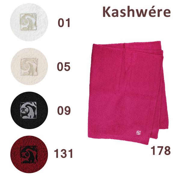 KASHWERE カシウエア SH-01 ショール ストール Ladies Shawl Wrap Chenilla カシウェア 2017 【送料無料(※北海道・沖縄は1,000円)】