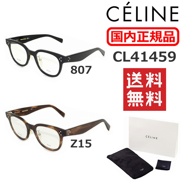 【国内正規品】 CELINE セリーヌ メガネ 眼鏡 CL41459 807 Z15 フレーム のみ レディース ブランド 【送料無料(※北海道・沖縄は1,000円)】