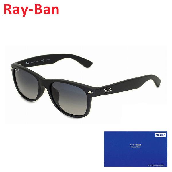 【クーポン対象】 【国内正規品】 RayBan Ray-Ban (レイバン) サングラス RB2132F-601S78-55 NEW WAYFARER ニュー ウェイファーラー フルフィット メンズ レディース 偏光レンズ UVカット 【送料無料(※北海道・沖縄は1,000円)】