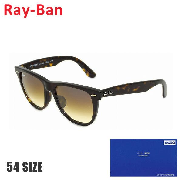 【国内正規品】 RayBan Ray-Ban (レイバン) サングラス RB2140F-902/51-54 WAYFARER ウェイファーラー フルフィット メンズ レディース UVカット 【送料無料(※北海道・沖縄は1,000円)】