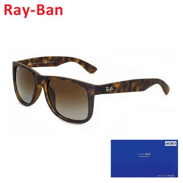 【国内正規品】 RayBan Ray-Ban (レイバン) サングラス JUSTIN ジャスティン RB4165F-865/T5-55 54サイズ フルフィットモデル メンズ レディース 偏光レンズ UVカット 【送料無料(※北海道・沖縄は1,000円)】