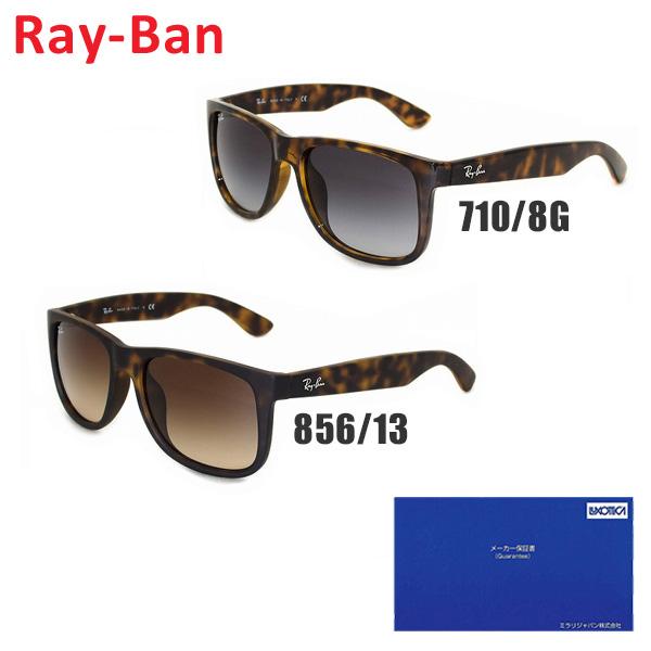 RayBan Ray-Ban レイバン サングラス グラサン クーポン対象 国内正規品 JUSTIN ジャスティン RB4165F-710 8G-55 UVカット 沖縄は配送不可 レディース 配送員設置送料無料 フルフィットモデル 送料無料 メンズ 5%OFF RB4165F-856 ※北海道 13-55 54サイズ