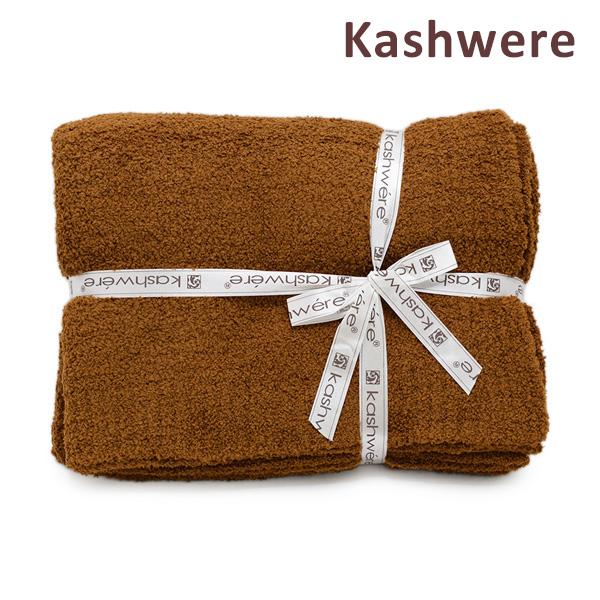 [スーパーSALE価格] カシウエア ブランケット T-30-096-52 ブラウン KASHWERE カシウェア 【送料無料(※北海道・沖縄は1,000円)】