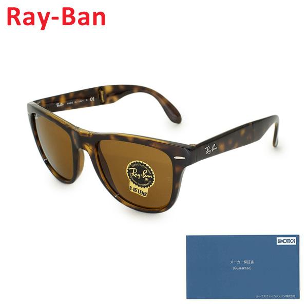 【クーポン対象】 【国内正規品】 レイバン サングラス RB4105-710-54 FOLDING メンズ RayBan Ray-Ban【送料無料(※北海道・沖縄は1,000円)】