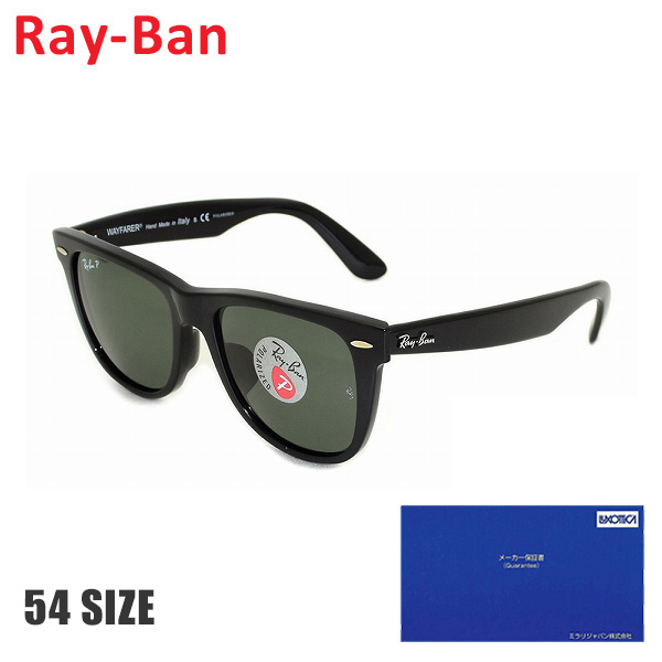 【クーポン対象】 【国内正規品】 RayBan Ray-Ban (レイバン) サングラス RB2140F-901/58-54 WAYFARER ウェイファーラー フルフィット メンズ レディース 偏光レンズ UVカット【送料無料(※北海道・沖縄は1,000円)】