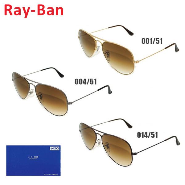 【クーポン対象】 【国内正規品】 RayBan Ray-Ban (レイバン) サングラス RB3025-001/51-58 RB3025-004/51-58 RB3025-014/51-58 メンズ 【送料無料(※北海道・沖縄は1,000円)】