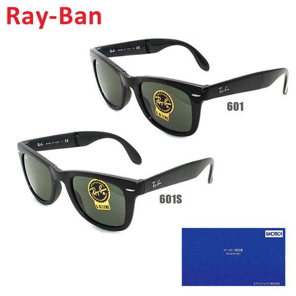 RB4105-601-50 RB4105-601S-50 (レイバン) RayBan Ray-Ban 折り畳み式 サングラス メンズ 【国内正規品】 【送料無料(※北海道・沖縄は1,000円)】