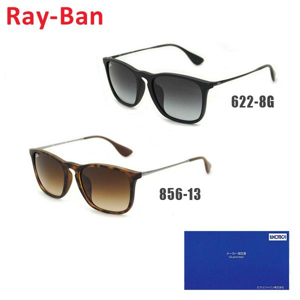 RayBan Ray-Ban 数量限定 レイバン サングラス ギフ_包装 グラサン クーポン対象 国内正規品 CHRIS クリス RB4187F-622 送料無料 メンズ フルフィットモデル レディース 8G-54 ※北海道 000円 RB4187F-856 13-54 沖縄は1