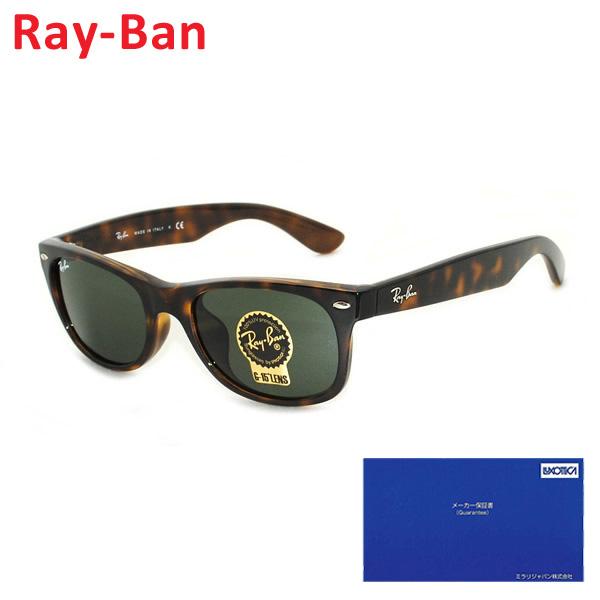 【国内正規品】 RayBan Ray-Ban (レイバン) サングラス RB2132F-902-52 NEW WAYFARER ニュー ウェイファーラー フルフィット メンズ レディース 【送料無料(※北海道・沖縄は1,000円)】