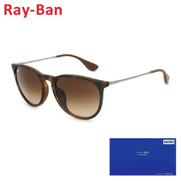 【クーポン対象】 【国内正規品】 RayBan Ray-Ban (レイバン) サングラス RB4171F-865/13-54 ERICA エリカ フルフィット メンズ レディース 【送料無料(※北海道・沖縄は1,000円)】