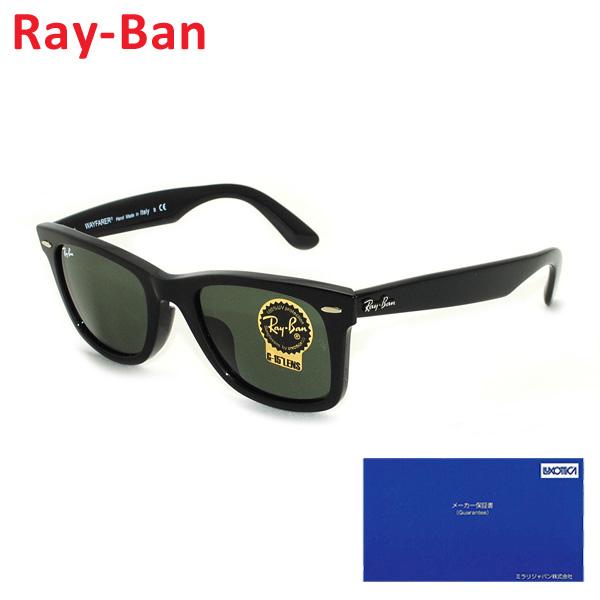 【クーポン対象】 【国内正規品】 RayBan Ray-Ban (レイバン) サングラス RB2140F-901-52 WAYFARER ウェイファーラー フルフィット メンズ レディース 【送料無料(※北海道・沖縄は1,000円)】