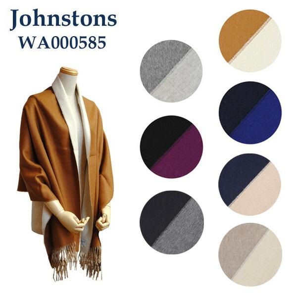 Johnstons ジョンストンズ カシミア 大判 ストール マフラー Contrast Reversible Stole WA000585 カシミア 100% 全7色 メンズ レディース 【送料無料(※北海道・沖縄は1,000円)】
