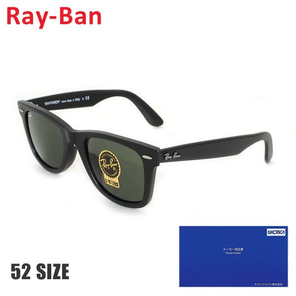 【国内正規品】 RayBan Ray-Ban (レイバン) サングラス RB2140F-901S-52 WAYFARER ウェイファーラー フルフィット メンズ レディース 【送料無料(※北海道・沖縄は1,000円)】