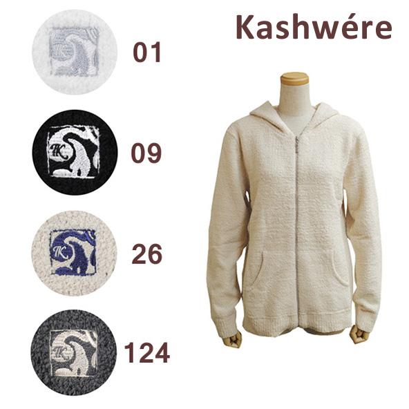 KASHWERE カシウエア AH-07 01 09 26 124 ジャケット フルジップ パーカー Jacket Solid Hooded Full Zip カシウェア レディース 2017 【送料無料(※北海道・沖縄は1,000円)】