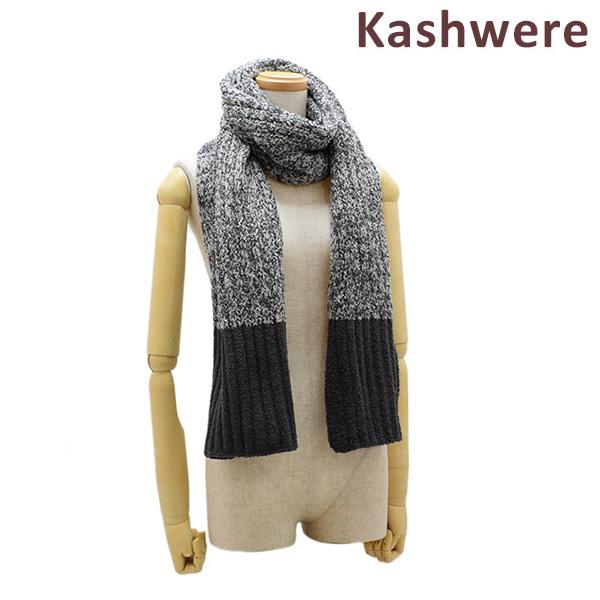 KASHWERE カシウエア スカーフ SC-002-829-110 Graphite/Iron カシウェア 【送料無料(※北海道・沖縄は1,000円)】
