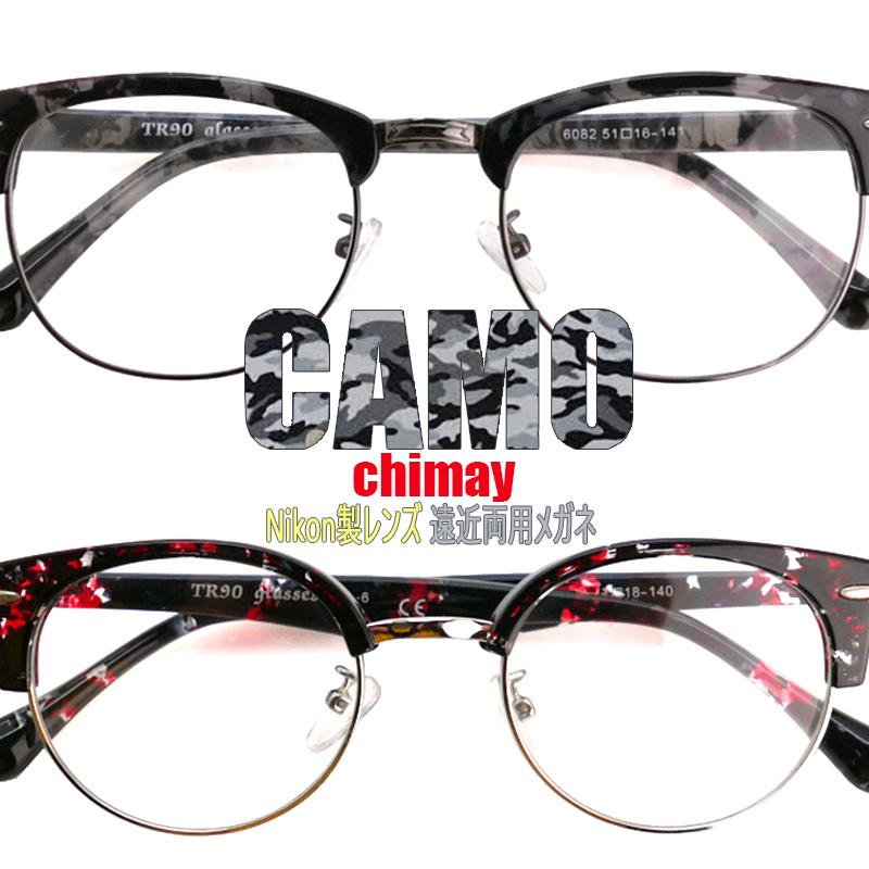 日本製 Nikon レンズ使用 カモフラージュ シメイ ニコン 遠近両用メガネ[全額返金保証]乱視 矯正 対応 乱視 遠近両用 メガネ 老眼鏡 おしゃれ 男性用 メンズ 中近両用 眼鏡 シニアグラス リーディンググラス