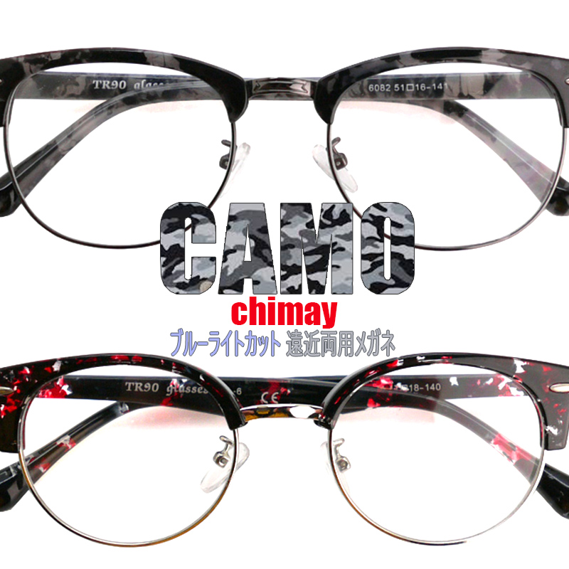 有害な紫外線 信用 在庫あり ブルーライトをカット 人気のウエリントン ボストンが迷彩デザインで新登場 BLC ブルーライトカット 紫外線カット 遠近両用メガネ カモフラージュ 老眼鏡 男性用 遠近両用 おしゃれ 全額返金保証 シメイ 中近両用 シニアグラス 眼鏡