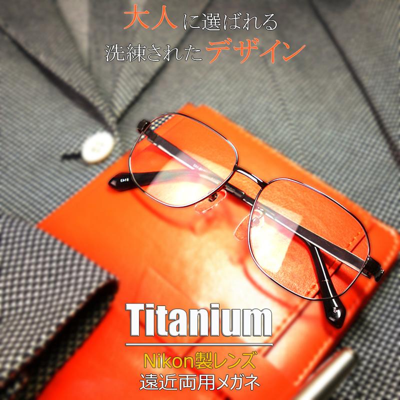日本製 Nikon レンズ使用 チタンプロファンド ニコン 遠近両用メガネ[全額返金保証]乱視 矯正 対応 乱視 遠近両用 メガネ 老眼鏡 おしゃれ 男性用 メンズ 中近両用 眼鏡 シニアグラス リーディンググラス