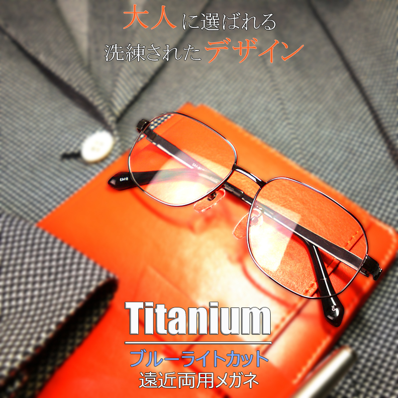 (BLC)ブルーライトカット 紫外線カット 遠近両用メガネ チタンプロファンド 遠近両用メガネ[全額返金保証] 老眼鏡 おしゃれ 男性用 中近両用 眼鏡 遠近両用 老眼鏡 シニアグラス