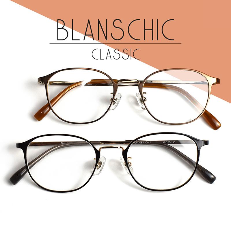 有害な紫外線 ブルーライトをカット クラシックでおしゃれな 遠近両用メガネ お客様に合わせて手作り加工 お店と同じ出来上がり ブルーライトカット 紫外線カット 全品最安値に挑戦 セット ブランシック クラシック cl-3085 全額返金保証 新着セール 遠近両用眼鏡 PCメガネ 男性 PC眼鏡 メンズ リーディンググラス UVカット 用 レディース 老眼鏡 おしゃれ ブルーライトめがね 女性 中近両用メガネ