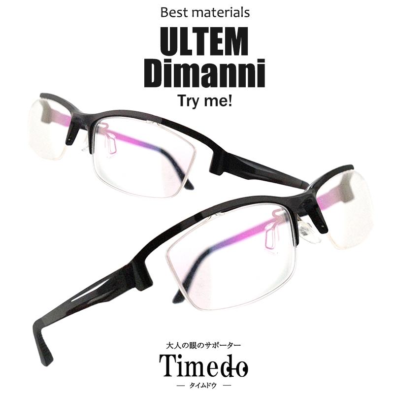 日本製 Nikon レンズ使用 Dimanni ニコン 遠近両用メガネ[全額返金保証]乱視 矯正 対応 乱視 遠近両用 メガネ 老眼鏡 おしゃれ 男性用 メンズ 中近両用 眼鏡 シニアグラス リーディンググラス