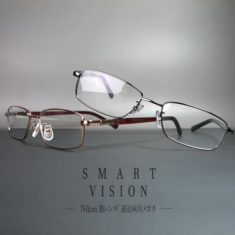 日本製 Nikon レンズ使用 スマート ヴィジョン(3297) ニコン 遠近両用メガネ[全額返金保証]乱視 矯正 対応 乱視 遠近両用 メガネ 老眼鏡 おしゃれ 男性用 メンズ 中近両用 眼鏡 シニアグラス リーディンググラス