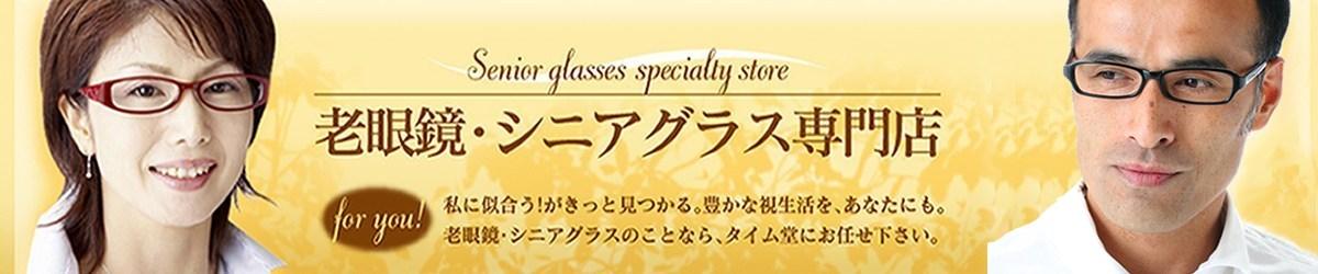 タイムドウ:おしゃれな老眼鏡をパソン用、遠近両用など各種揃えてご紹介いたします。
