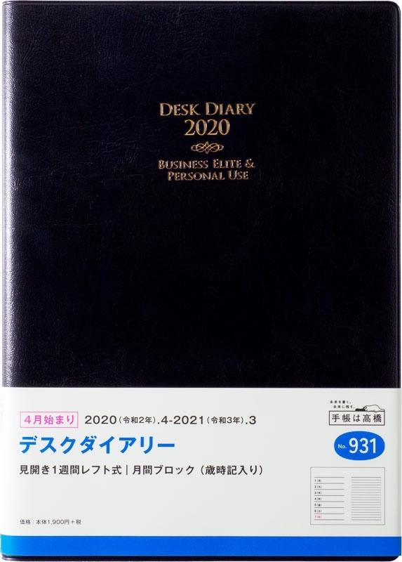 TAKAHASHI 高橋手帳 931 デスクダイアリー