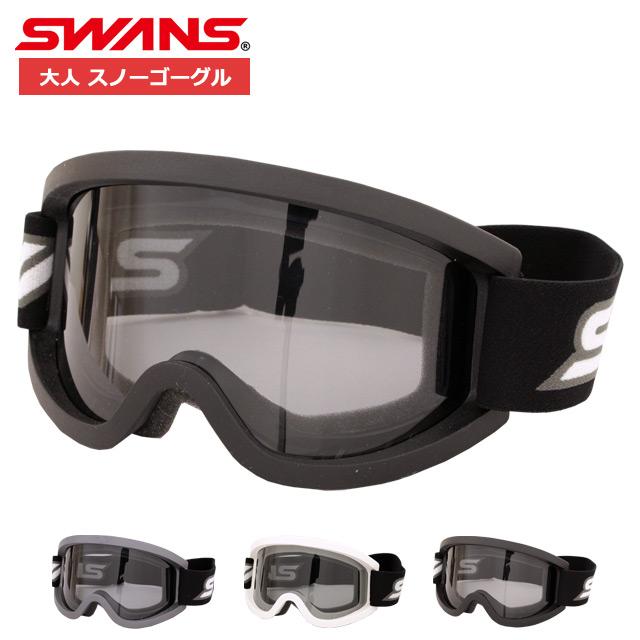 スキー スノボ 日本産 大人 スキーウェア 男女兼用 スキーゴーグル SWANS SWA500S メンズ レディース UVカット 期間限定送料無料 大人用 スノーゴーグル スワンズ