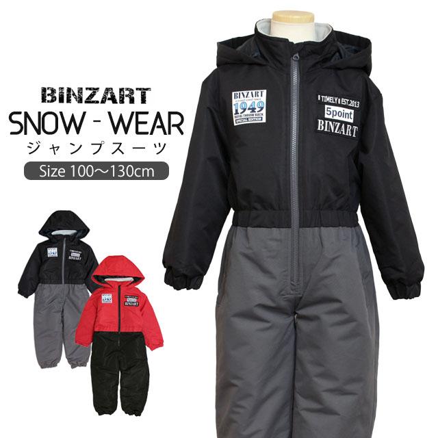 スキーウェア 男の子 キッズ ジュニア 子供 上下セット BINZART(バンザート) 雪遊び スノーウェア 120cm 130cm 140cm 150cm 160cm