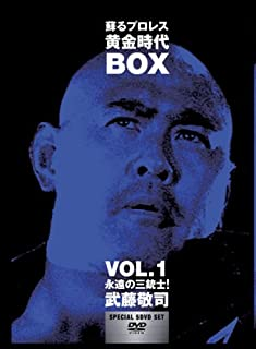DVD / 蘇るプロレス黄金時代BOX Vol.4 永遠の三銃士! 武藤敬司/YPD-1000 【和泉中央店】 【中古その他DVD】