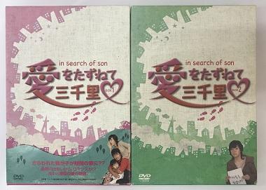 ショッピング DVD 愛をたずねて三千里 DVD-BOX 1 2 和泉中央店 2BOXセット スーパーセール期間限定 VIBF-5406 全巻セット 中古韓流ドラマDVD