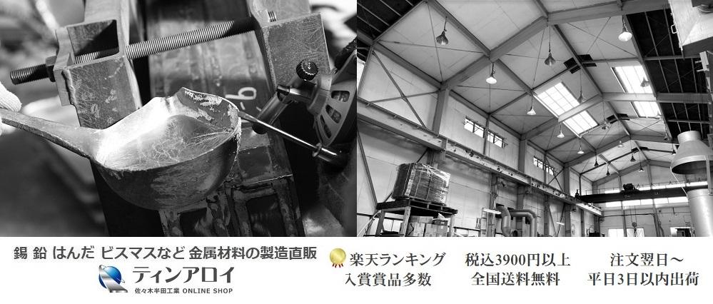 ティンアロイ 楽天市場店:錫・鉛・はんだ・ピューター・ホワイトメタル・ビスマス製品の製造直販。